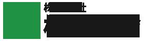 安全輸送を追求する 株式会社 松下運輸|鹿児島の運送会社 株式会社 松下運輸