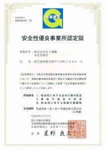 松下運輸 Gマーク 安全性優良事業所 認定証
